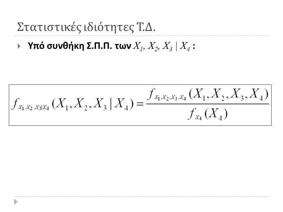 Παράδειγμα 1  Έστω Χ ακολουθεί τετραδιάστατη κανονική κατανομή με και Χ 1 = (x 1 x 2 ) Τ, Χ 2 = (x 3 x 4 ) Τ.