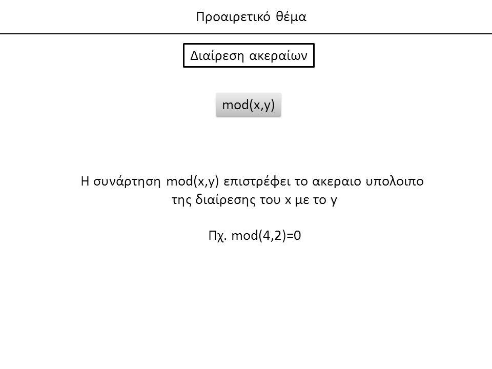 Διαίρεση ακεραίων mod(x,y) Η συνάρτηση mod(x,y) επιστρέφει το ακεραιο υπολοιπο της διαίρεσης του x με το y Πχ.
