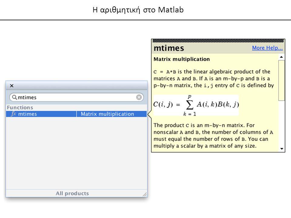 Ελεγχος ροής προγράμματος Η εντολή if if (Condition_1) Matlab Commands elseif (Condition_2) Matlab Commands elseif (Condition_3) Matlab Commands else Matlab Commands end