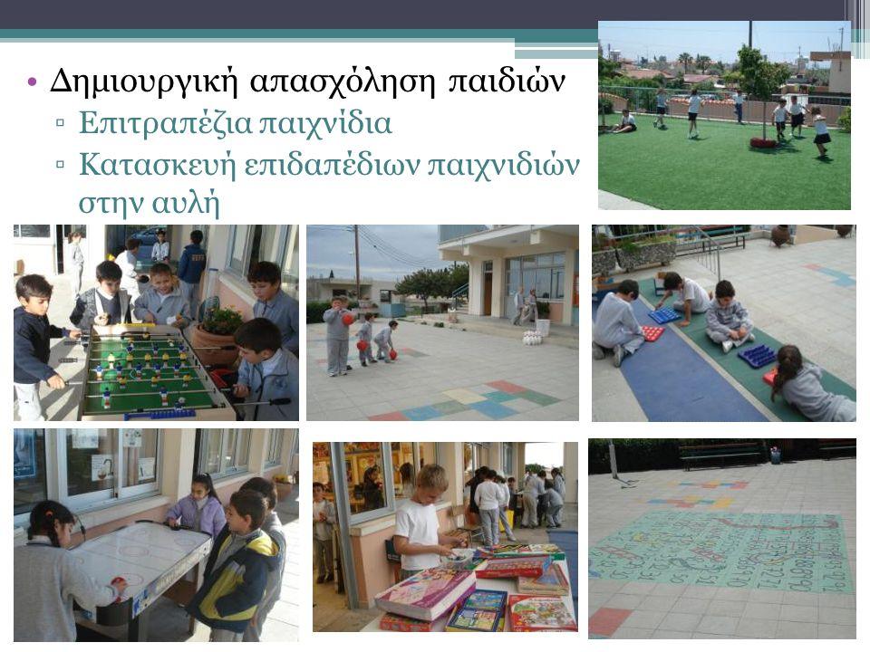 •Δημιουργική απασχόληση παιδιών ▫Επιτραπέζια παιχνίδια ▫Κατασκευή επιδαπέδιων παιχνιδιών στην αυλή