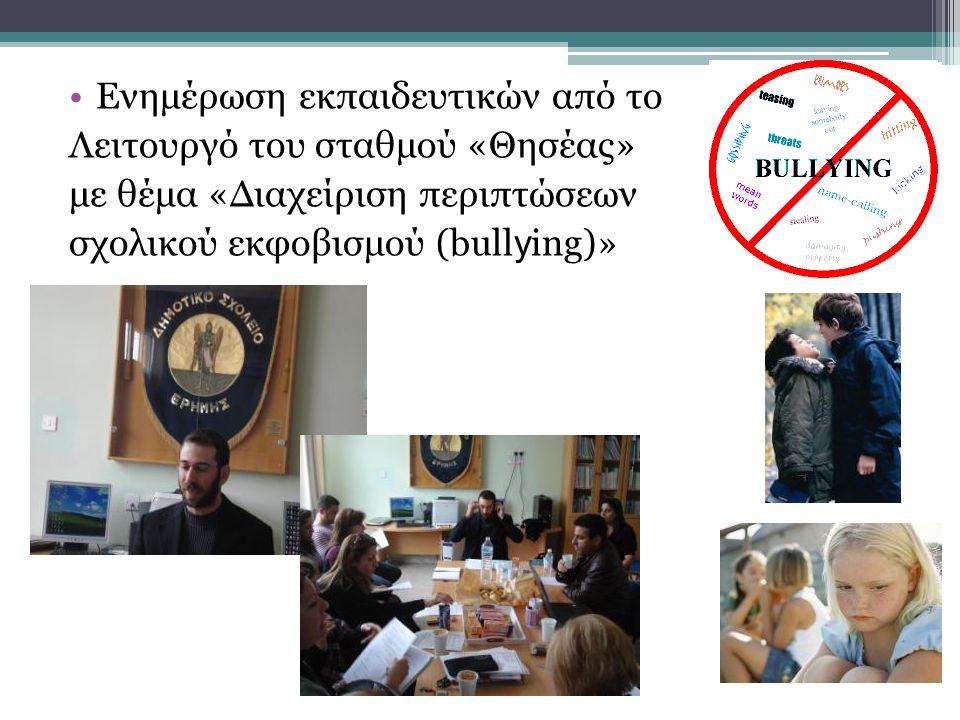 •Ενημέρωση εκπαιδευτικών από το Λειτουργό του σταθμού «Θησέας» με θέμα «Διαχείριση περιπτώσεων σχολικού εκφοβισμού (bull y ing)»