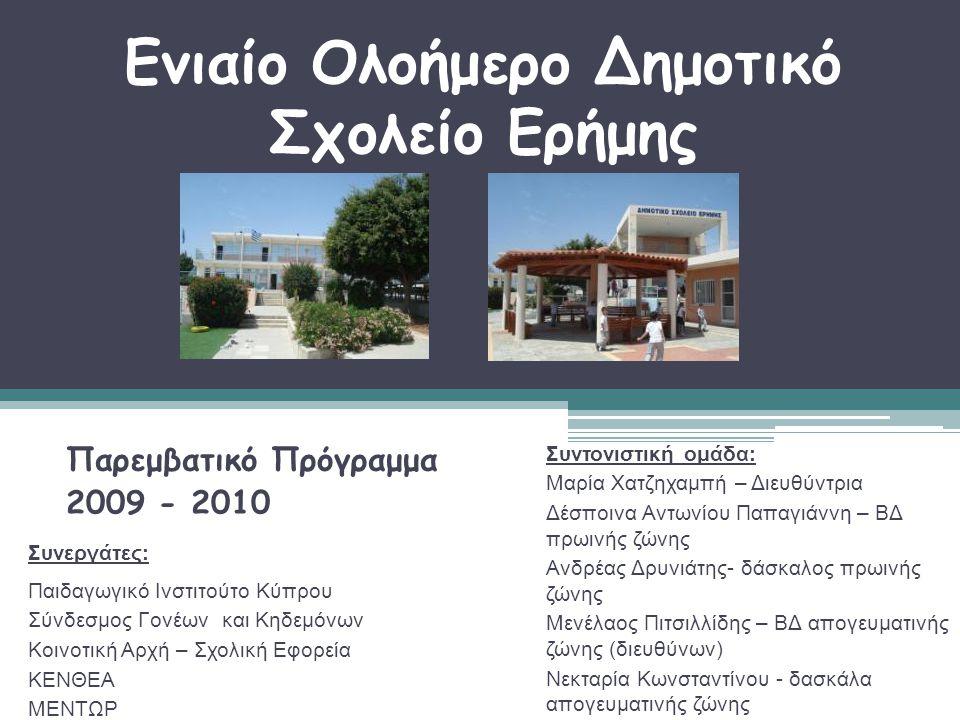 Παρεμβατικό Πρόγραμμα 2009 - 2010 Συντονιστική ομάδα: Μαρία Χατζηχαμπή – Διευθύντρια Δέσποινα Αντωνίου Παπαγιάννη – ΒΔ πρωινής ζώνης Ανδρέας Δρυνιάτης