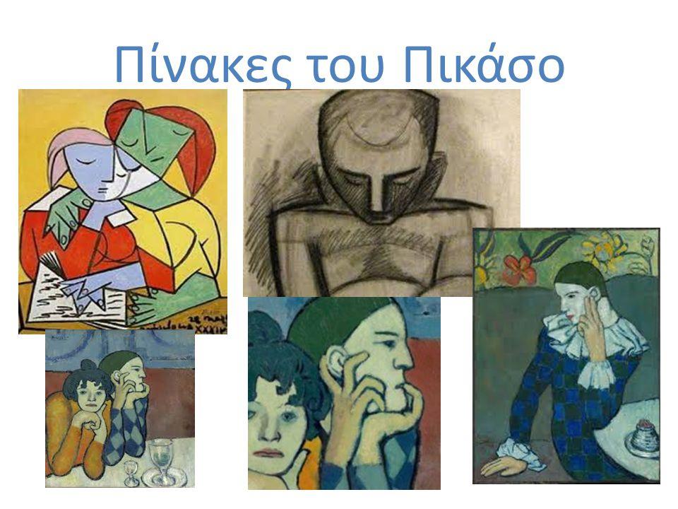 Πίνακες του Πικάσο
