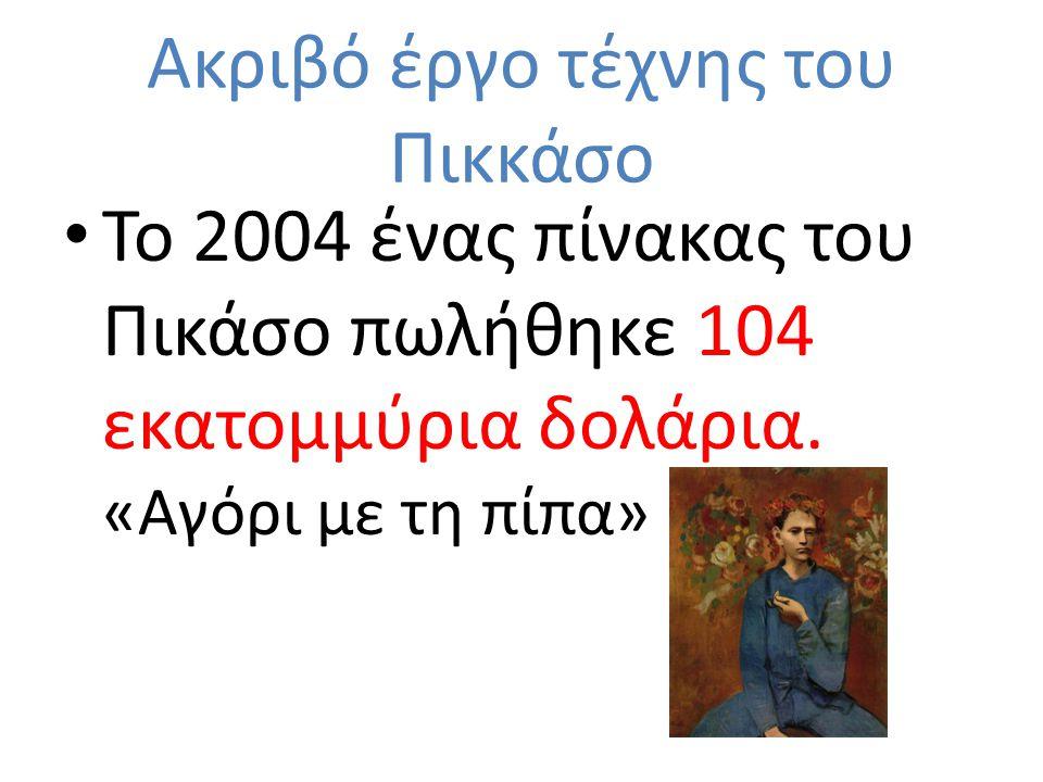 Ακριβό έργο τέχνης του Πικκάσο • Το 2004 ένας πίνακας του Πικάσο πωλήθηκε 104 εκατομμύρια δολάρια. «Αγόρι με τη πίπα»