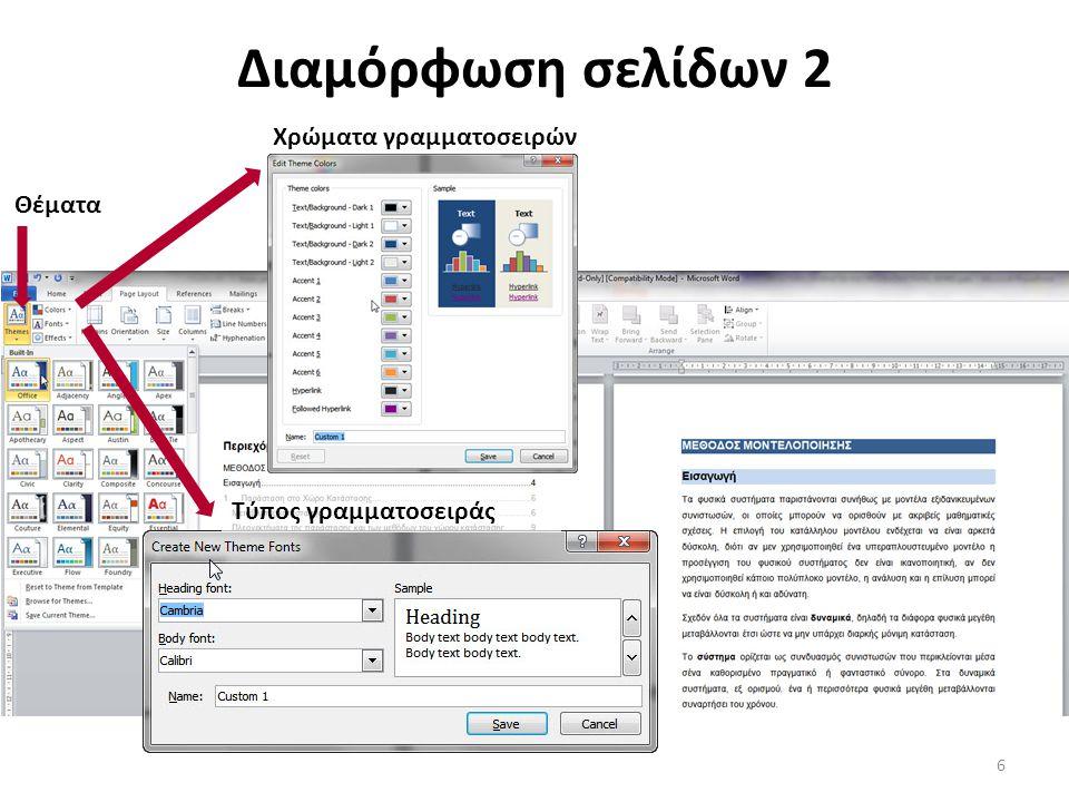 Περιεχόμενο -Γενικά • Αποφύγετε συντομογραφίες, • Αποφύγετε επαναλαμβανόμενα κενά,  Space και Tab,  Χρήση παραγράφου, εσοχής, μεγέθους διάστιχου, • Στοίχιση αντικειμένων όπως εικόνες In line with text • Αλλαγή σελίδας με τη χρήση του Page Break 7