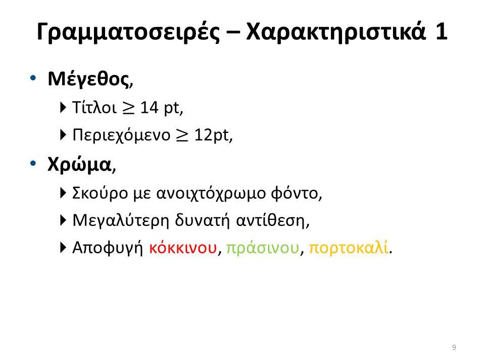 Γραμματοσειρές – Χαρακτηριστικά 2 • Τύπος,  Sans Serif family: Calibri, Verdana, Arial, Tahoma, • Έμφαση,  Εφαρμογή ενός μόνο τύπου έμφαση κάθε φορά,  Καλή πρακτική χρήση bold,  Οπωσδήποτε όπου χρώμα + bold,  Italics.