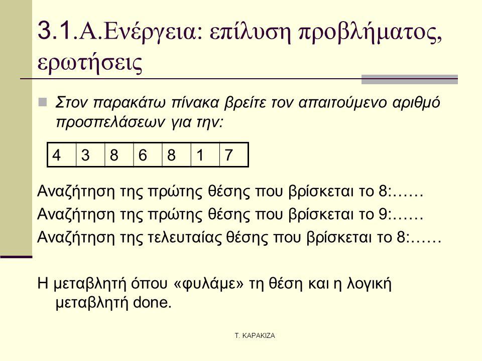 Τ. ΚΑΡΑΚΙΖΑ 3.1.Α.Ενέργεια: επίλυση προβλήματος, ερωτήσεις  Στον παρακάτω πίνακα βρείτε τον απαιτούμενο αριθμό προσπελάσεων για την: Αναζήτηση της πρ