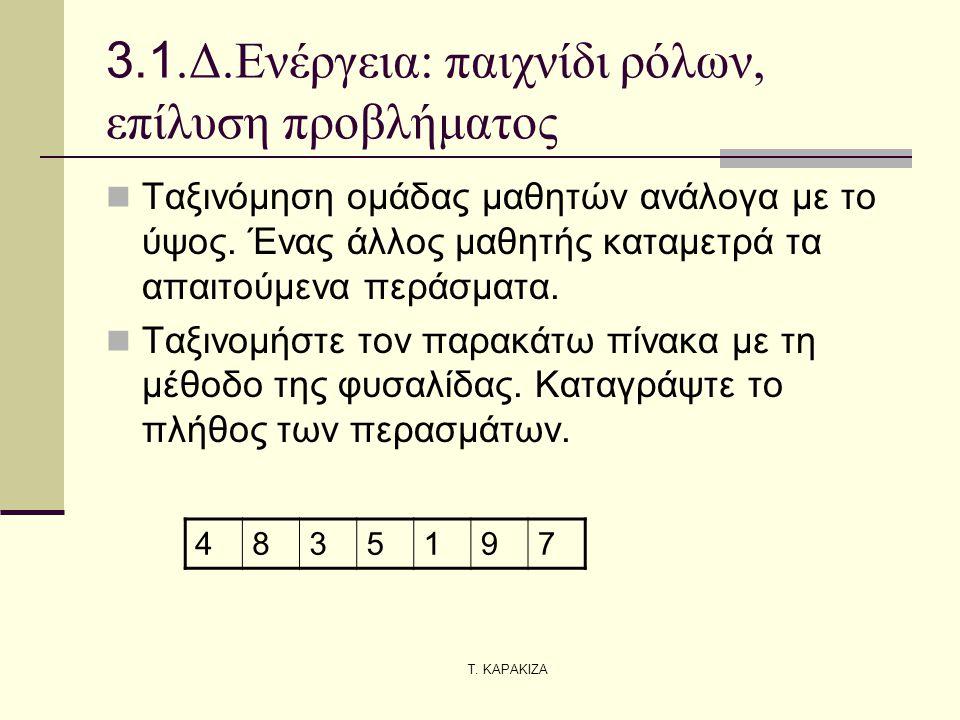 Τ. ΚΑΡΑΚΙΖΑ 3.1.Δ.Ενέργεια: παιχνίδι ρόλων, επίλυση προβλήματος  Ταξινόμηση ομάδας μαθητών ανάλογα με το ύψος. Ένας άλλος μαθητής καταμετρά τα απαιτο