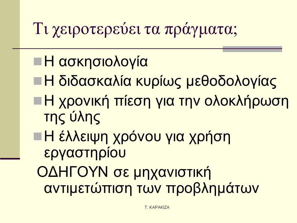 Τ.ΚΑΡΑΚΙΖΑ 3.1.Β.