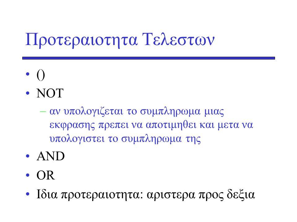Προτεραιοτητα Τελεστων •() •NOT –αν υπολογιζεται το συμπληρωμα μιας εκφρασης πρεπει να αποτιμηθει και μετα να υπολογιστει το συμπληρωμα της •ΑΝD •ΟR •