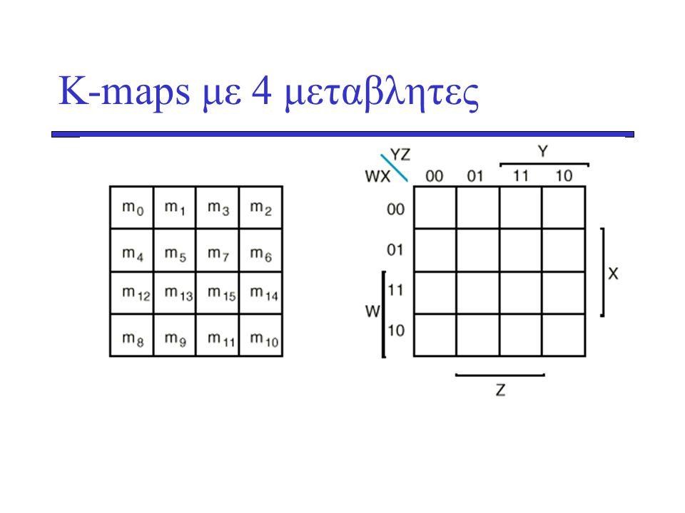 K-maps με 4 μεταβλητες