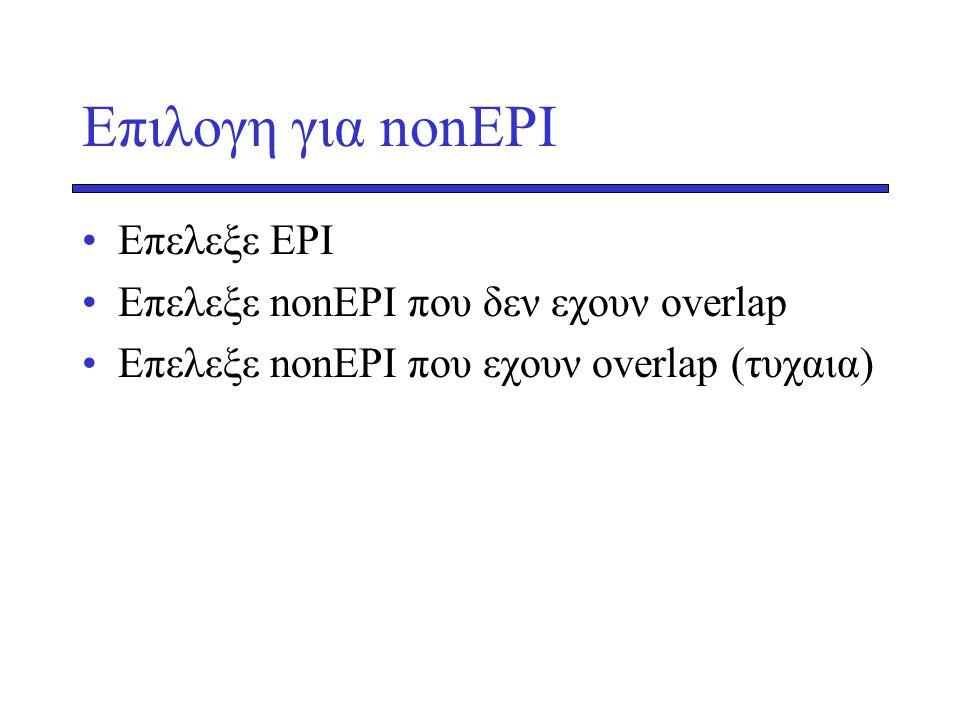 Eπιλογη για nonEPI •Eπελεξε ΕPI •Eπελεξε nonEPI που δεν εχουν overlap •Eπελεξε nonEPI που εχουν overlap (τυχαια)