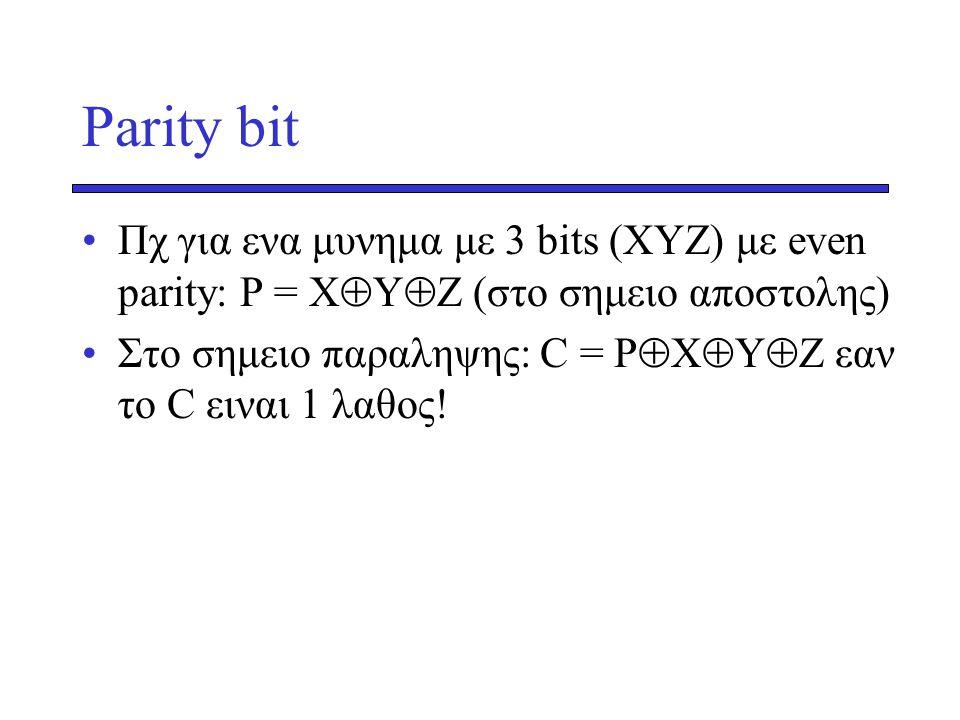 Parity bit •Πχ για ενα μυνημα με 3 bits (ΧΥΖ) με even parity: P = X  Υ  Ζ (στο σημειο αποστολης) •Στο σημειο παραληψης: C = P  X  Υ  Ζ εαν το C ε