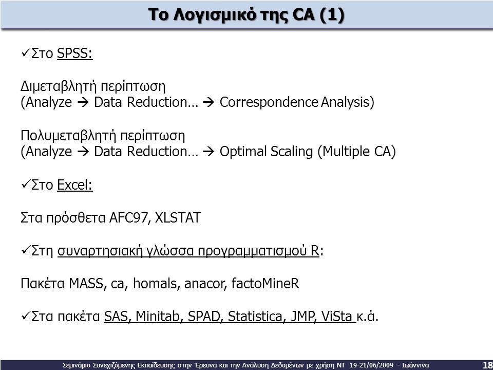 Το Λογισμικό της CA (1)  Στο SPSS: Διμεταβλητή περίπτωση (Analyze  Data Reduction…  Correspondence Analysis) Πολυμεταβλητή περίπτωση (Analyze  Dat