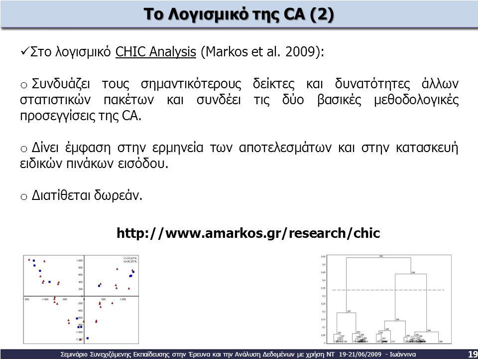  Στο λογισμικό CHIC Analysis (Markos et al. 2009): o Συνδυάζει τους σημαντικότερους δείκτες και δυνατότητες άλλων στατιστικών πακέτων και συνδέει τις