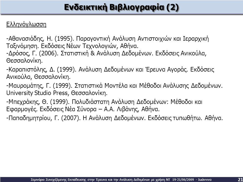 Ενδεικτική Βιβλιογραφία (2) Ελληνόγλωσση -Αθανασιάδης, Η. (1995). Παραγοντική Ανάλυση Αντιστοιχιών και Ιεραρχική Ταξινόμηση. Εκδόσεις Νέων Τεχνολογιών