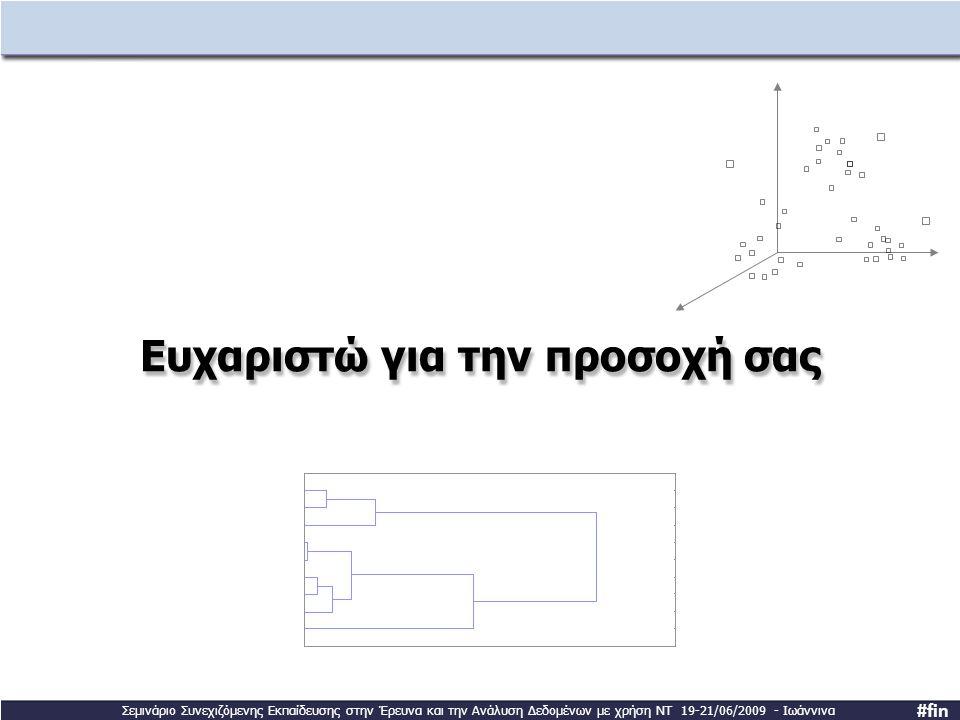 Ευχαριστώ για την προσοχή σας #fin Σεμινάριο Συνεχιζόμενης Εκπαίδευσης στην Έρευνα και την Ανάλυση Δεδομένων με χρήση ΝΤ 19-21/06/2009 - Ιωάννινα