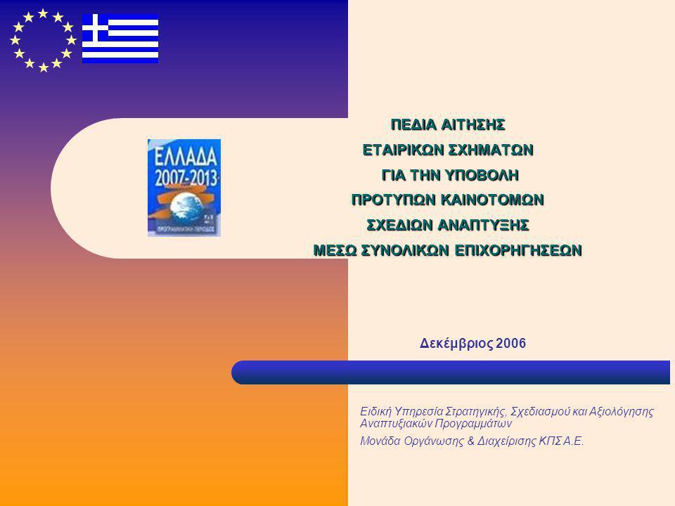 Δεκέμβριος 2006 Ειδική Υπηρεσία Στρατηγικής, Σχεδιασμού και Αξιολόγησης Αναπτυξιακών Προγραμμάτων Μονάδα Οργάνωσης & Διαχείρισης ΚΠΣ Α.Ε. ΠΕΔΙΑ ΑΙΤΗΣΗ