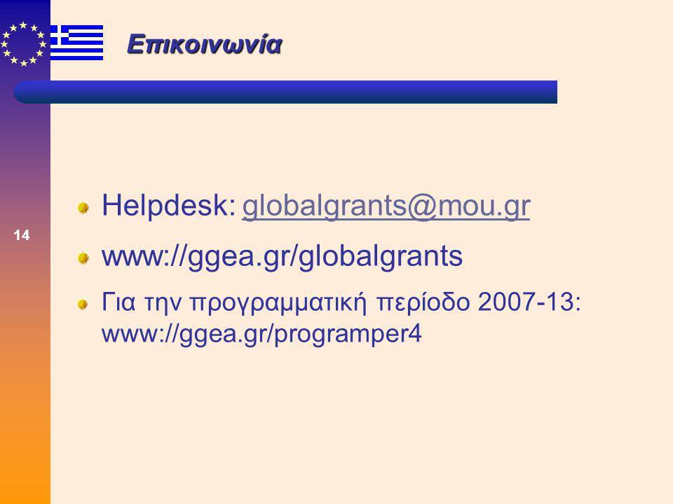 14 Επικοινωνία Helpdesk: globalgrants@mou.grglobalgrants@mou.gr www://ggea.gr/globalgrants Για την προγραμματική περίοδο 2007-13: www://ggea.gr/programper4