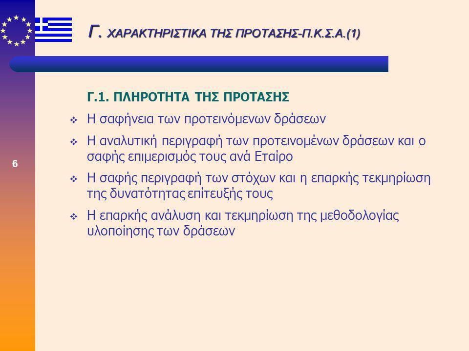6 Γ. ΧΑΡΑΚΤΗΡΙΣΤΙΚΑ ΤΗΣ ΠΡΟΤΑΣΗΣ-Π.Κ.Σ.Α.(1) Γ.1. ΠΛΗΡΟΤΗΤΑ ΤΗΣ ΠΡΟΤΑΣΗΣ  Η σαφήνεια των προτεινόμενων δράσεων  Η αναλυτική περιγραφή των προτεινομέ