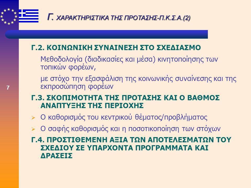 7 Γ.2. ΚΟΙΝΩΝΙΚΗ ΣΥΝΑΙΝΕΣΗ ΣΤΟ ΣΧΕΔΙΑΣΜΟ Μεθοδολογία (διαδικασίες και μέσα) κινητοποίησης των τοπικών φορέων, με στόχο την εξασφάλιση της κοινωνικής σ