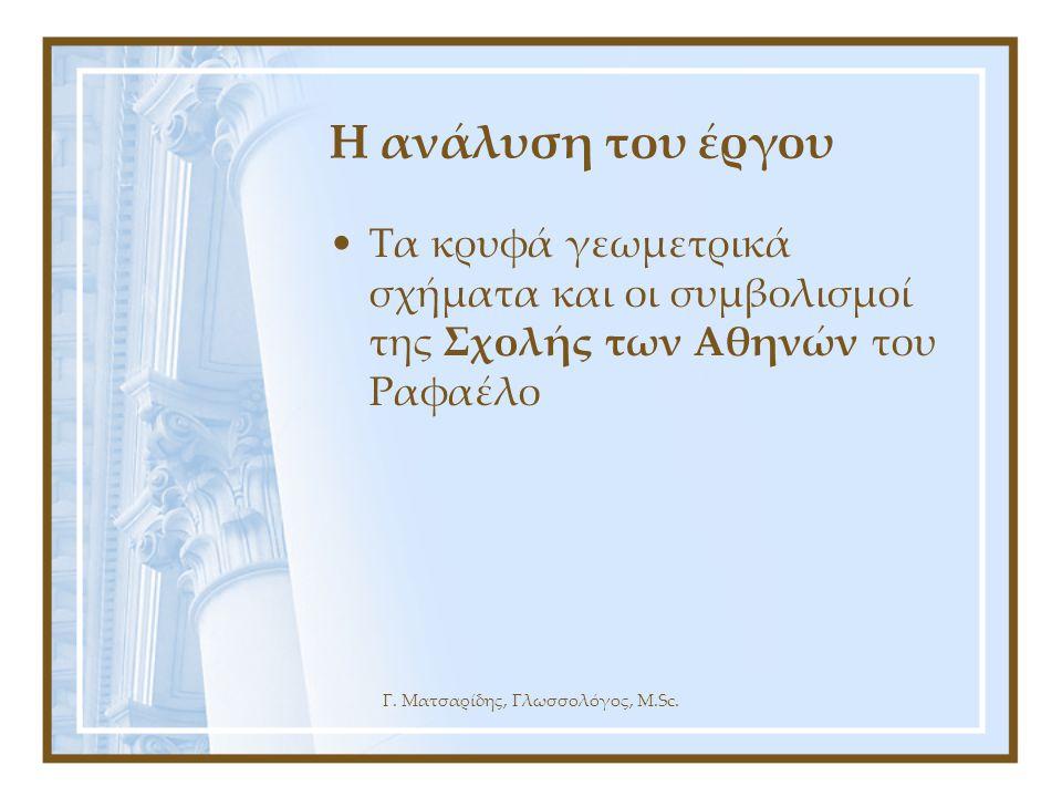 Γ. Ματσαρίδης, Γλωσσολόγος, M.Sc. Η ανάλυση του έργου •Τα κρυφά γεωμετρικά σχήματα και οι συμβολισμοί της Σχολής των Αθηνών του Ραφαέλο