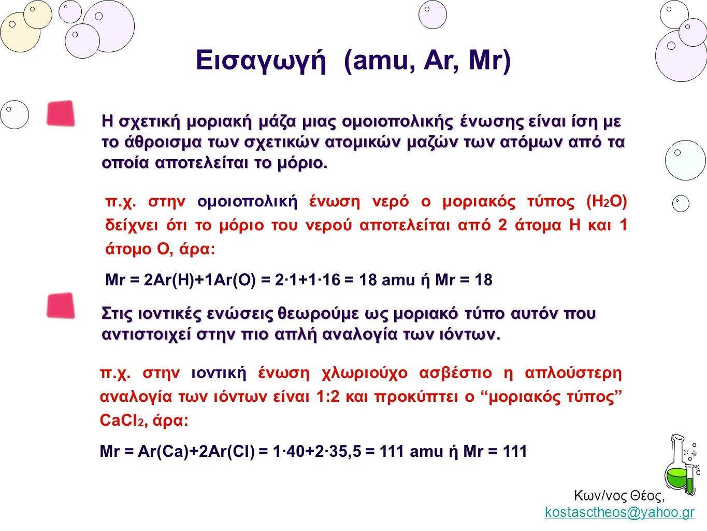 Κων/νος Θέος, kostasctheos@yahoo.gr kostasctheos@yahoo.gr Εισαγωγή (amu, Ar, Mr) Η σχετική μοριακή μάζα μιας ομοιοπολικής ένωσης είναι ίση με το άθροι