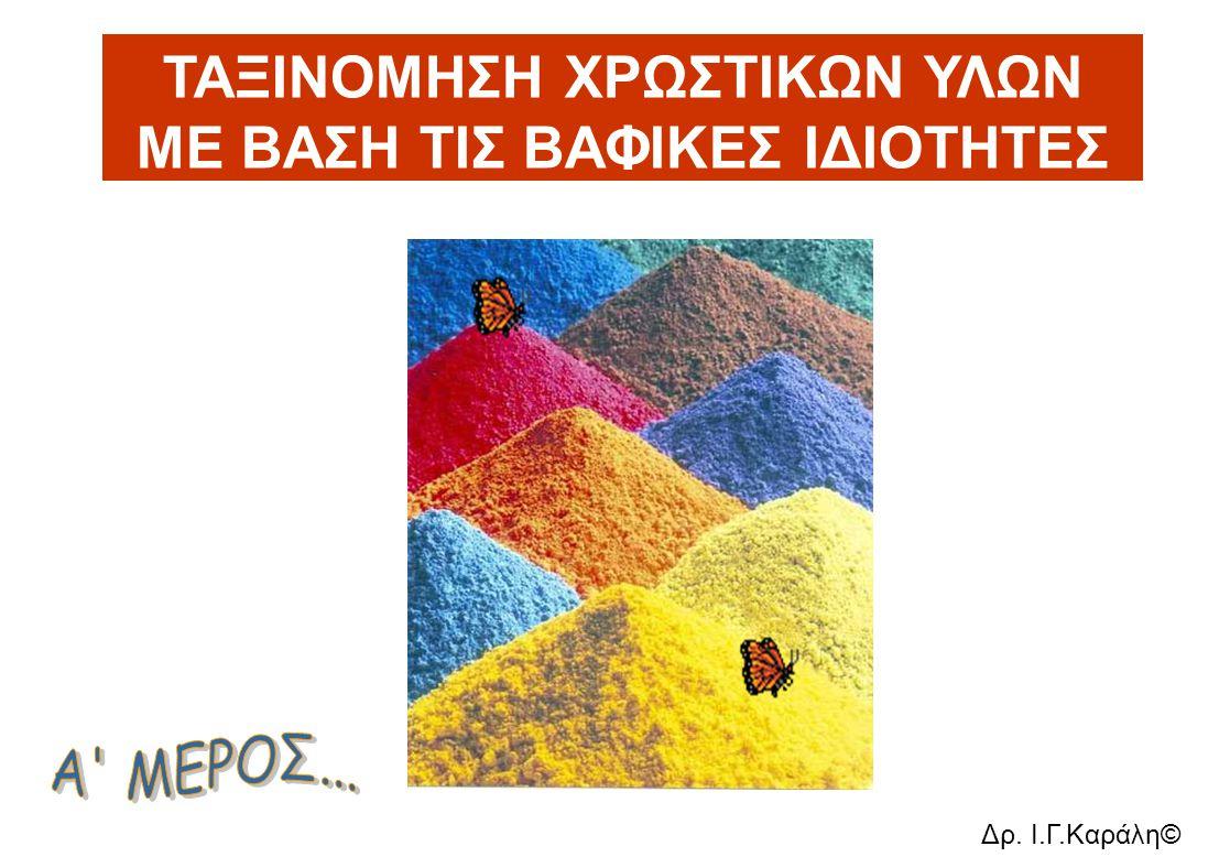 ΟΞΙΝΑ Ή ΑΝΙΟΝΙΚΑ ΧΡΩΜΑΤΑ ACID DYES ΑΝΑΛΟΓΑ ΜΕ ΤΟΝ ΤΡΟΠΟ ΒΑΦΗΣ Βάφουν σε ισχυρώς όξινο λουτρό βαφής θειικού οξέος- θειικού νατρίου.