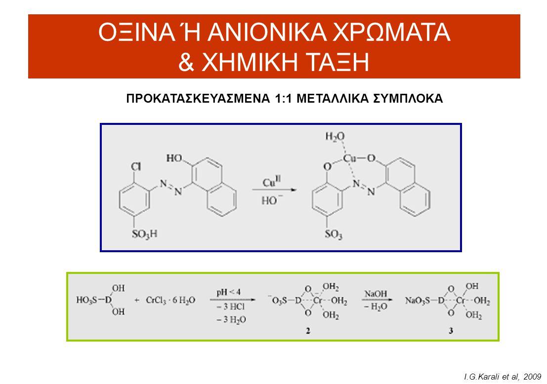 ΟΞΙΝΑ Ή ΑΝΙΟΝΙΚΑ ΧΡΩΜΑΤΑ & ΧΗΜΙΚΗ ΤΑΞΗ ΠΡΟΚΑΤΑΣΚΕΥΑΣΜΕΝΑ 1:1 ΜΕΤΑΛΛΙΚΑ ΣΥΜΠΛΟΚΑ Ι.G.Karali et al, 2009