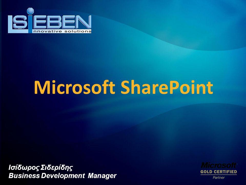 Τι είναι το Microsoft SharePoint.