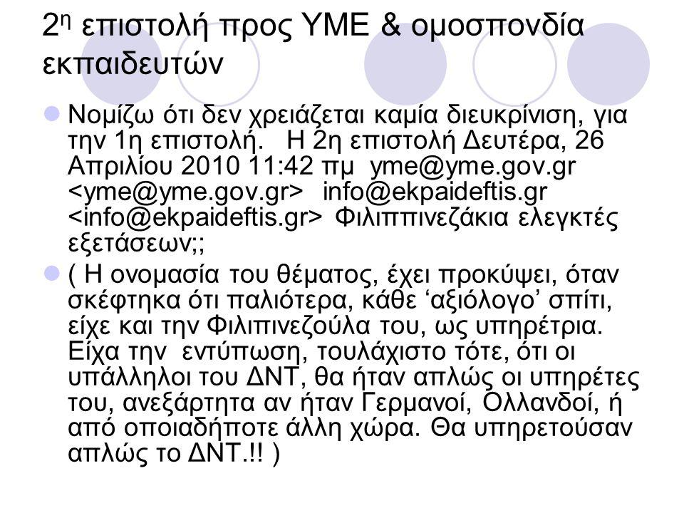 2 η επιστολή προς ΥΜΕ & ομοσπονδία εκπαιδευτών  Νομίζω ότι δεν χρειάζεται καμία διευκρίνιση, για την 1η επιστολή. Η 2η επιστολή Δευτέρα, 26 Απριλίου