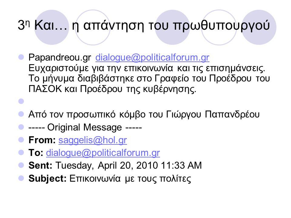 3 η Και… η απάντηση του πρωθυπουργού  Papandreou.gr dialogue@politicalforum.gr Ευχαριστούμε για την επικοινωνία και τις επισημάνσεις. Το μήνυμα διαβι
