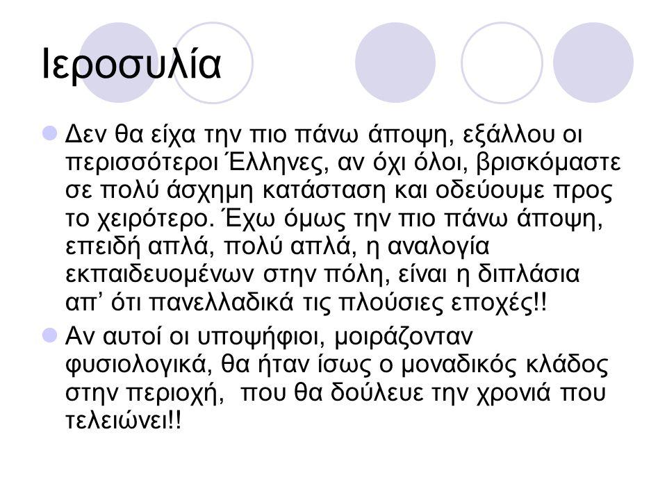 Ιεροσυλία  Δεν θα είχα την πιο πάνω άποψη, εξάλλου οι περισσότεροι Έλληνες, αν όχι όλοι, βρισκόμαστε σε πολύ άσχημη κατάσταση και οδεύουμε προς το χε
