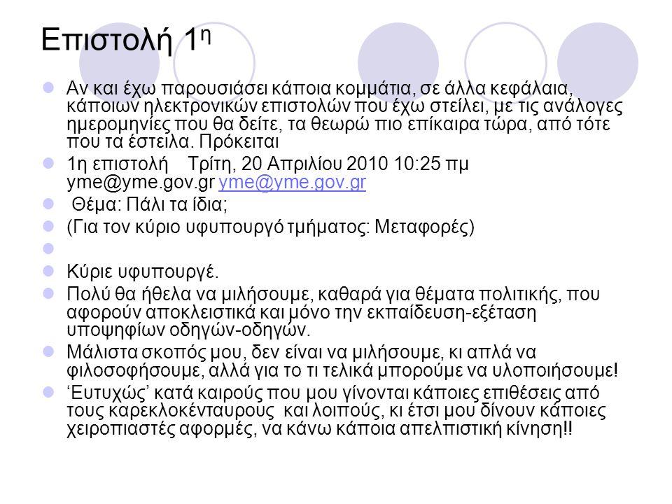 Επιστολή 1 η  Αν και έχω παρουσιάσει κάποια κομμάτια, σε άλλα κεφάλαια, κάποιων ηλεκτρονικών επιστολών που έχω στείλει, με τις ανάλογες ημερομηνίες π