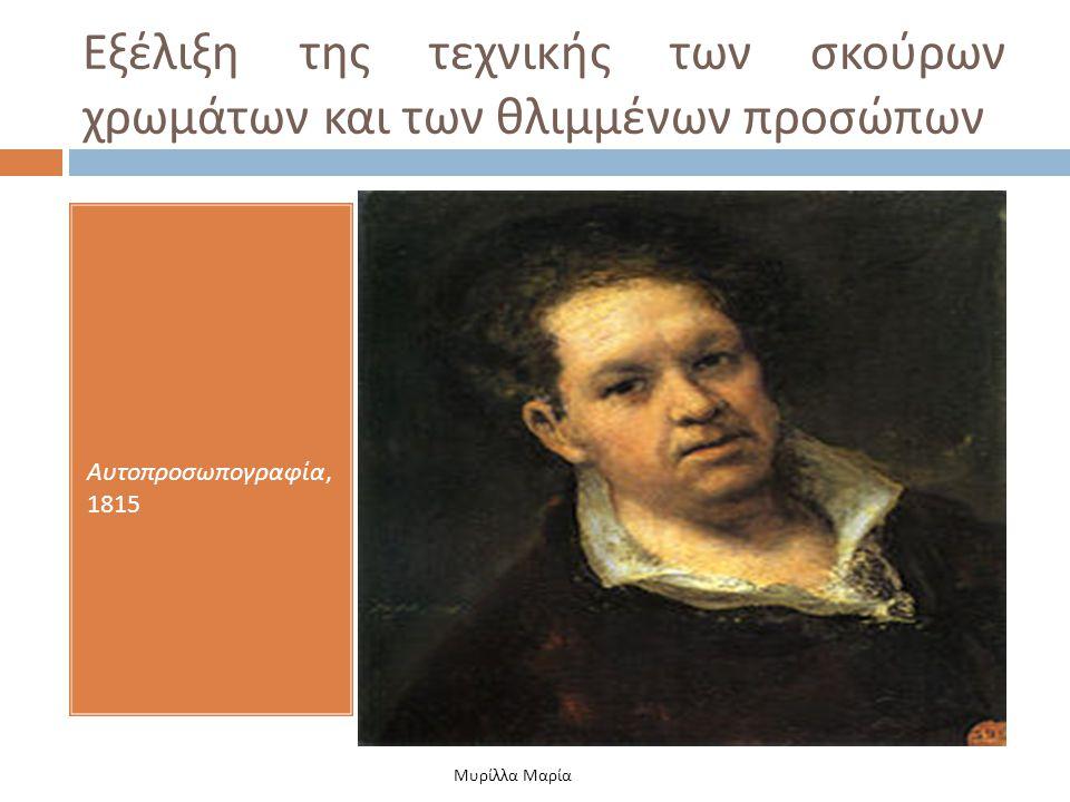 Εξέλιξη της τεχνικής των σκούρων χρωμάτων και των θλιμμένων προσώπων Αυτοπροσωπογραφία, 1815 Μυρίλλα Μαρία