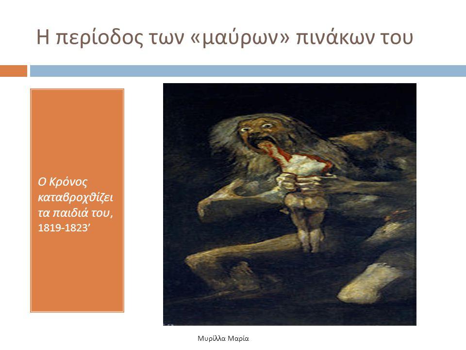 Η περίοδος των « μαύρων » πινάκων του Ο Κρόνος καταβροχθίζει τα παιδιά του, 1819-1823' Μυρίλλα Μαρία