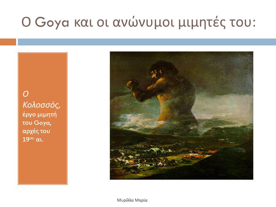 Ο Goya και οι ανώνυμοι μιμητές του : Ο Κολοσσός, έργο μιμητή του Goya, αρχές του 19 ου αι. Μυρίλλα Μαρία