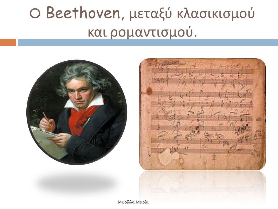 O Beethoven, μεταξύ κλασικισμού και ρομαντισμού. Μυρίλλα Μαρία