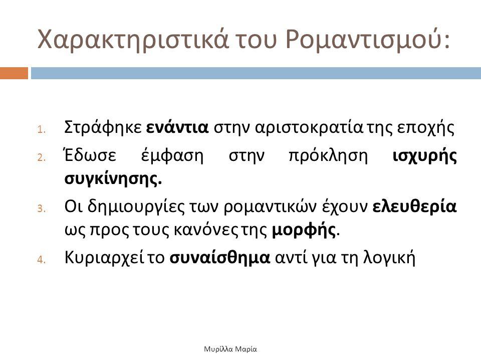 Χαρακτηριστικά του Ρομαντισμού : 1. Στράφηκε ενάντια στην αριστοκρατία της εποχής 2. Έδωσε έμφαση στην πρόκληση ισχυρής συγκίνησης. 3. Οι δημιουργίες