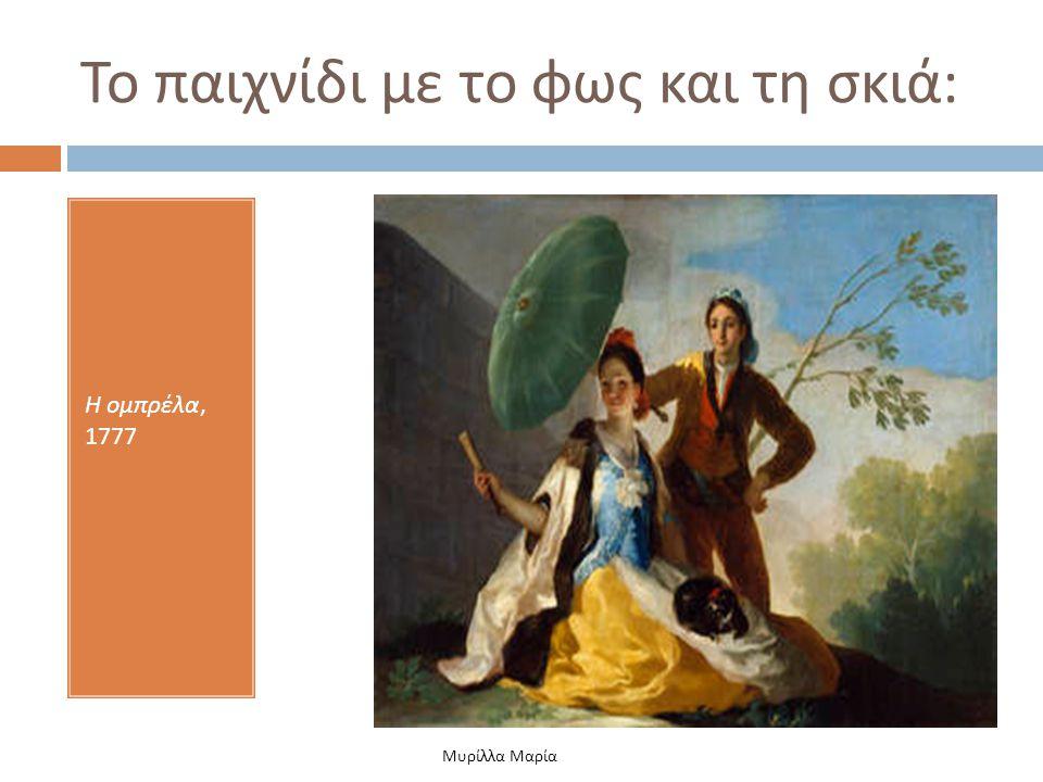 Το παιχνίδι με το φως και τη σκιά : Η ομπρέλα, 1777 Μυρίλλα Μαρία