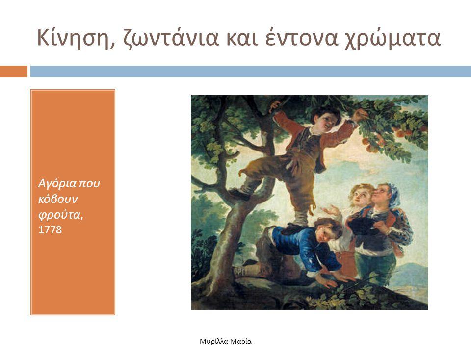Κίνηση, ζωντάνια και έντονα χρώματα Αγόρια που κόβουν φρούτα, 1778 Μυρίλλα Μαρία