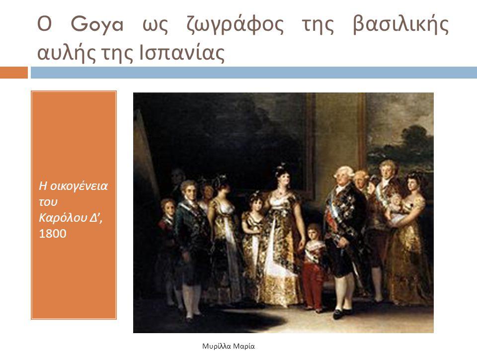 Ο Goya ως ζωγράφος της βασιλικής αυλής της Ισπανίας Η οικογένεια του Καρόλου Δ ', 1800 Μυρίλλα Μαρία