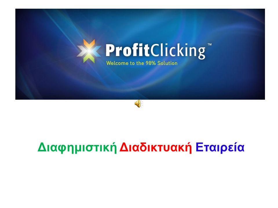 Διαφημιστική Διαδικτυακή Εταιρεία