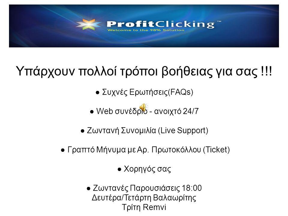 Αμοιβές από Προσωπική Δραστηριότητα 1ος Τρόπος Αμοιβών - Ad Packages (Διαφημιστικά Πακέτα) 2ος Τρόπος Αμοιβών - PC Panels (Πίνακες - Matrix) *(Υποχρεω