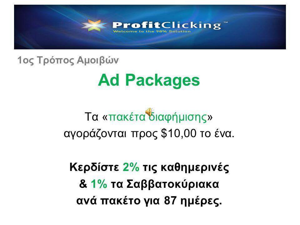 1ος Τρόπος Αμοιβών Ad Packages Τα «πακέτα διαφήμισης» αγοράζονται προς $10,00 το ένα.
