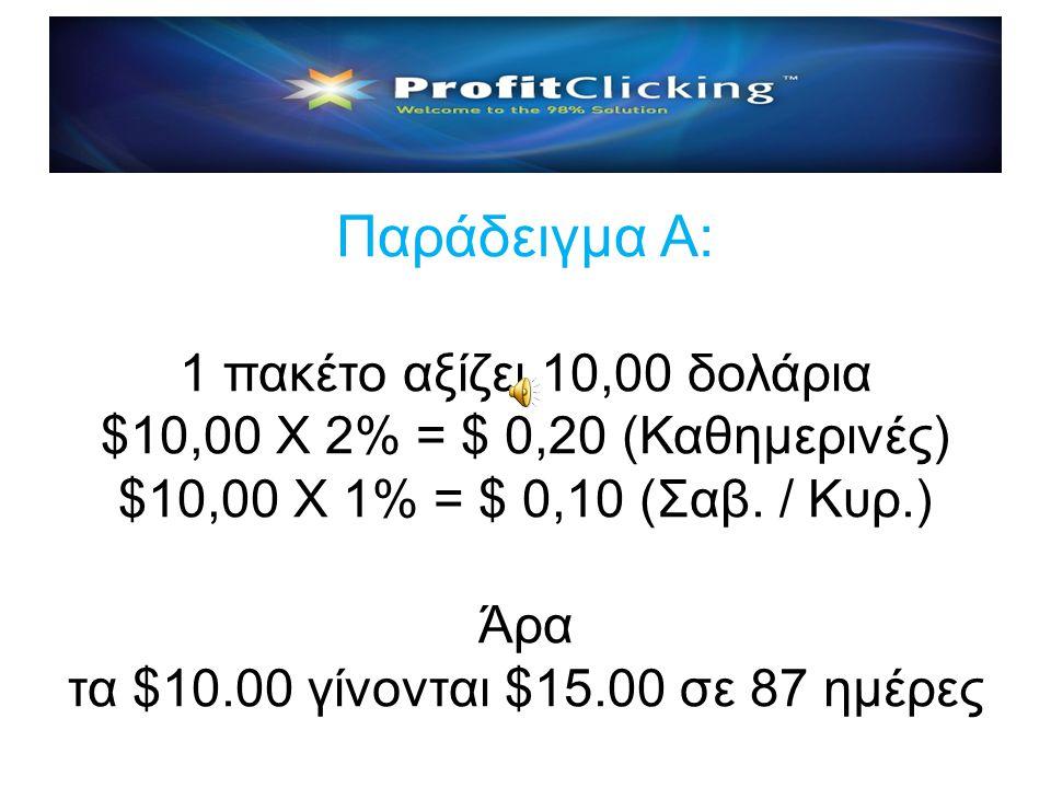 ` Παράδειγμα Α: 1 πακέτο αξίζει 10,00 δολάρια $10,00 Χ 2% = $ 0,20 (Καθημερινές) $10,00 Χ 1% = $ 0,10 (Σαβ.