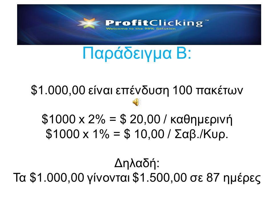 Παράδειγμα Β: $1.000,00 είναι επένδυση 100 πακέτων $1000 x 2% = $ 20,00 / καθημερινή $1000 x 1% = $ 10,00 / Σαβ./Κυρ.