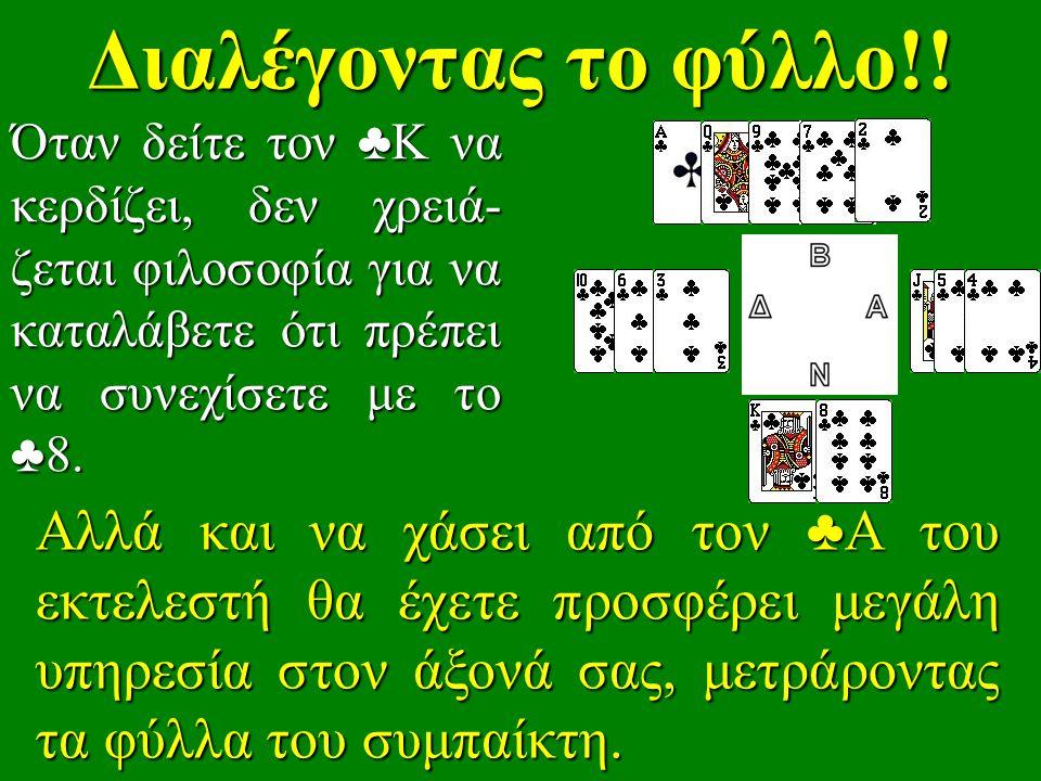 Διαλέγοντας το φύλλο!! Όταν δείτε τον ♣ Κ να κερδίζει, δεν χρειά- ζεται φιλοσοφία για να καταλάβετε ότι πρέπει να συνεχίσετε με το ♣ 8. Αλλά και να χά