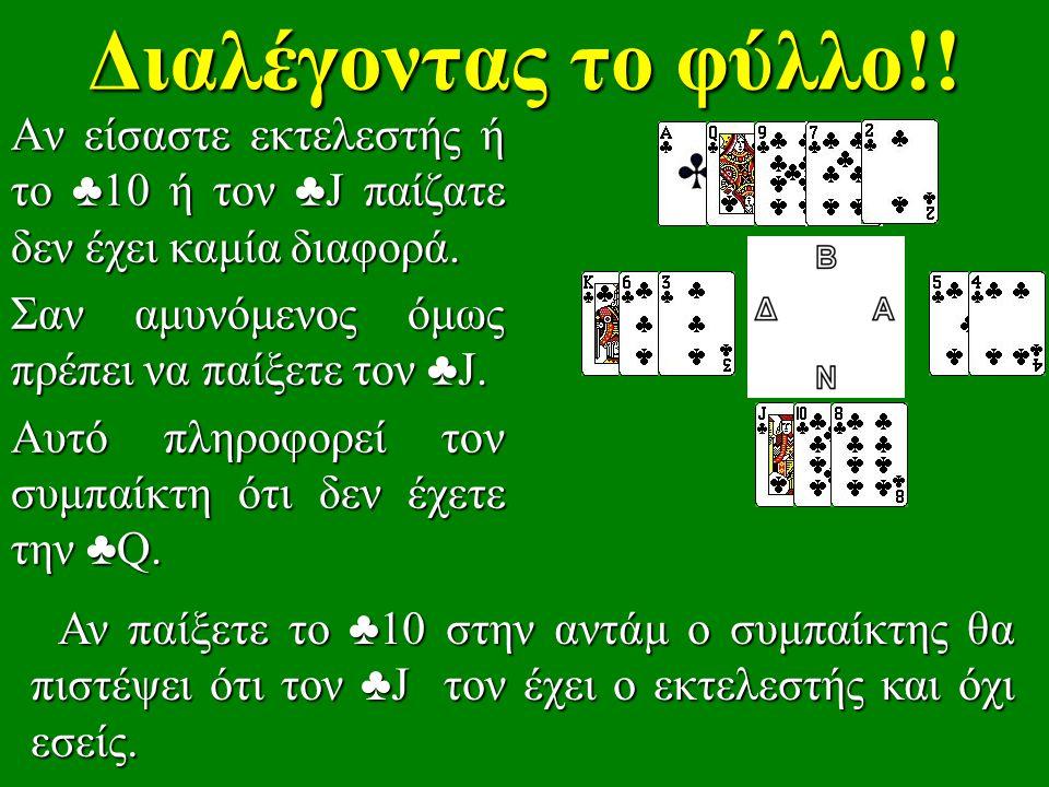 Αν παίξετε το ♣ 10 στην αντάμ ο συμπαίκτης θα πιστέψει ότι τον ♣ J τον έχει ο εκτελεστής και όχι εσείς. Αν παίξετε το ♣ 10 στην αντάμ ο συμπαίκτης θα