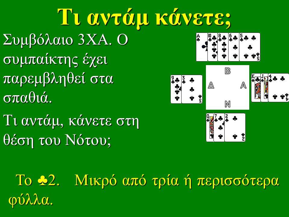 Το ♣2. Μικρό από τρία ή περισσότερα φύλλα. Το ♣2. Μικρό από τρία ή περισσότερα φύλλα. Τι αντάμ κάνετε; Συμβόλαιο 3ΧΑ. Ο συμπαίκτης έχει παρεμβληθεί στ